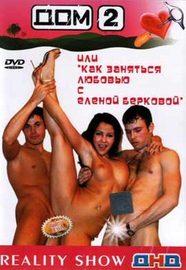 smotret-elena-berkova-porno-film